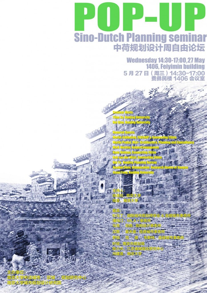 POP-UP_poster Nanjing small