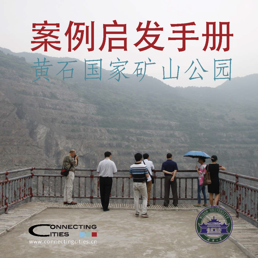 #227 Huangshi Mines-04 CN